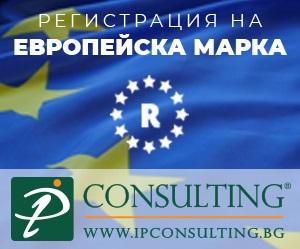 европейска марка