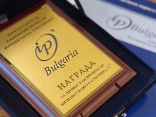 Димитър Маджаров е носител на Награда за принос в развитието на интелектуалната собственост
